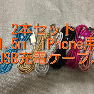 特価!!2本セット1.5m iPhone用 ケーブル 急速充電 USB