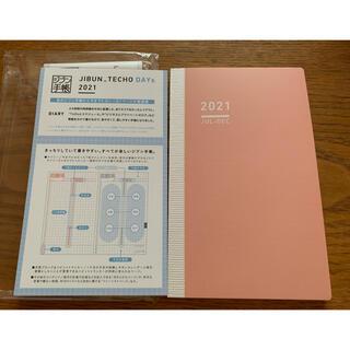 コクヨ(コクヨ)のジブン手帳 DAYs mini 2021年 後期(ノート/メモ帳/ふせん)