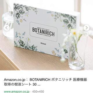 ボタニリッチ(その他)