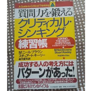 クリティカル・シンキング練習帳 質問力を鍛える(文学/小説)