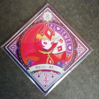 アイカツ(アイカツ!)のアイカツプラネット☆グロッシールビー(カード)