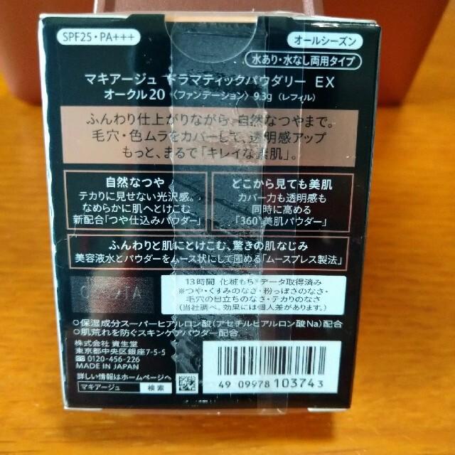 MAQuillAGE(マキアージュ)の資生堂 マキアージュ ドラマティックパウダリー EX オークル20 コスメ/美容のベースメイク/化粧品(ファンデーション)の商品写真