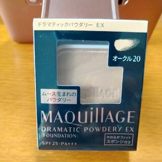 MAQuillAGE - 資生堂 マキアージュ ドラマティックパウダリー EX オークル20
