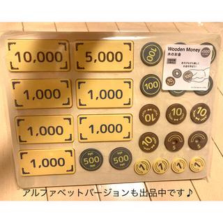3COINS - 【新品未使用】木のお金 Wooden Money 知育 おもちゃ 計算