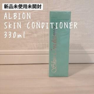 ALBION - 【新品未使用】ALBION スキンコンディショナー 330ml