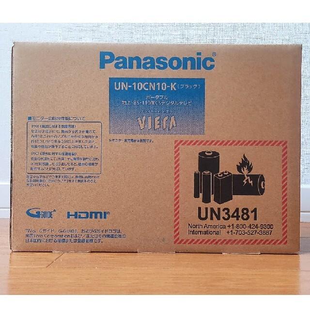 Panasonic(パナソニック)の【新品未使用品】ポータブルTV UN-10CN10-K [10V型 /防水対応] スマホ/家電/カメラのテレビ/映像機器(テレビ)の商品写真
