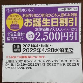 伊東園ホテル 2,500円割引クーポン(宿泊券)