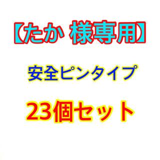 【たか様専用】 安全ピンタイプ 23個セット アクト とんぼ模型(その他)