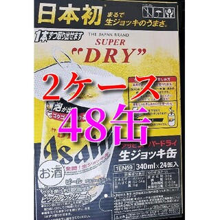 No.722 ぷぷぷ様専用  生ジョッキ缶 24缶入 2ケース(ビール)