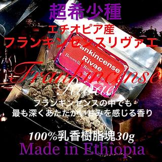 【超希少種】エチオピア産フランキンセンスリヴァエ100%ピュア乳香樹脂塊 30g