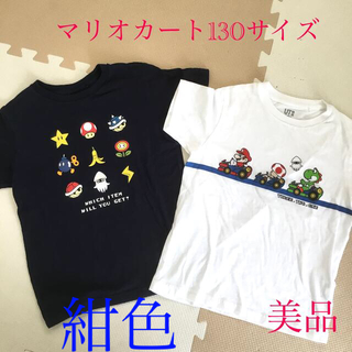 マリオカート Tシャツ 2枚セット まとめ売り 美品 130サイズ