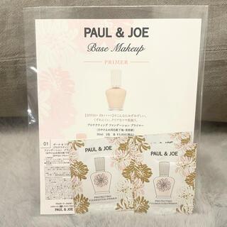 ポールアンドジョー(PAUL & JOE)のポールアンドジョー 化粧下地 プロテクティング プライマー 01 5袋セット(化粧下地)