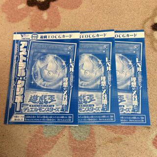 ユウギオウ(遊戯王)の遊戯王 アストラルクリボー 3枚セットVジャンプ8月特大号付録(カード)