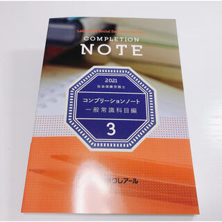 【2021年】社労士 コンプリーションノート3  -一般常識科目編-
