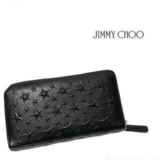 ジミーチュウ(JIMMY CHOO)のJIMMY CHOO ジミーチュウ スターエンボス CARNABY 長財布(長財布)