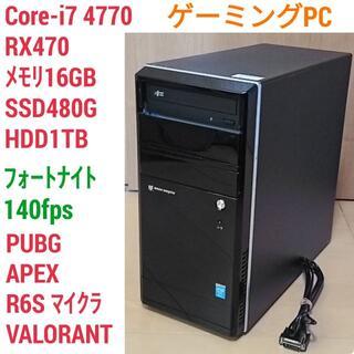 爆速ゲーミングPC Core-i7 RX470 SSD480G メモリ16G