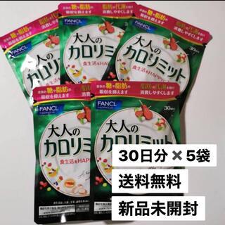 ファンケル(FANCL)の【新品 未開封】大人のカロリミット 30回分(30日分)5袋セット(ダイエット食品)