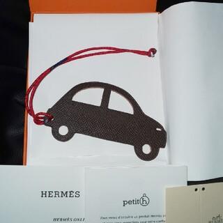 Hermes - 新品未使用 エルメス プティアッシュ チャーム 車