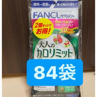 ファンケル(FANCL)の84袋セット  大人のカロリミット  FANCL  ファンケル   ダイエット(ダイエット食品)