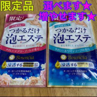 牛乳石鹸 - 【限定品】バウンシア つかるだけ泡エステ 2種類 おためし★