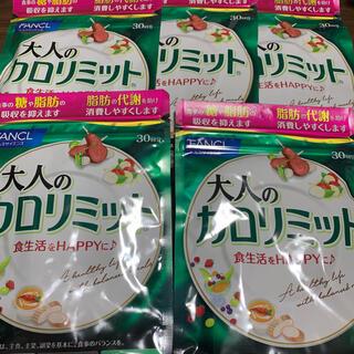 ファンケル(FANCL)のファンケル 大人のカロリミット 30回分 90粒✖️5個セット(ダイエット食品)