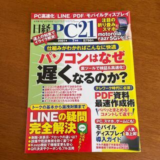 ニッケイビーピー(日経BP)の日経 PC 21 (ピーシーニジュウイチ) 2021年 07月号(専門誌)