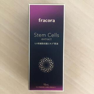 フラコラ - フラコラ 人幹細胞培養エキス原液
