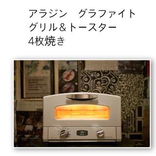 新品未使用 アラジングリル&トースター4枚焼き ホワイト