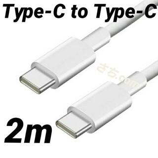 アンドロイド(ANDROID)のType-C タイプC 充電 ケーブル Android アンドロイド 充電器(バッテリー/充電器)