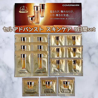 COVERMARK - 【COVERMARK】セルアドバンスト 化粧水・美容液・クリーム