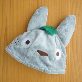 ジブリ - uw022様専用 となりのトトロ 帽子 ベビー 48cm 48センチ