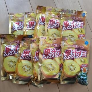 明治 - meiji  果汁グミ10袋  ゴールドキウイ 期間限定