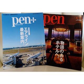 うみ様専用  2冊セット(趣味/スポーツ)