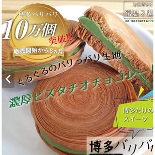 スフォリアテッラ専門店「オスピターレ」バリバリ食感 博多バリバリ(菓子/デザート)