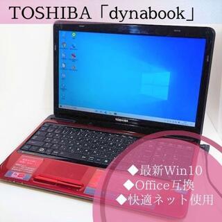 東芝 - ☆極美品☆ノートパソコン 本体 赤 東芝 ダイナブック Core i5
