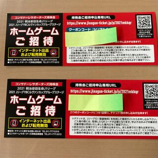 北海道コンサドーレ札幌 チケット2枚(サッカー)