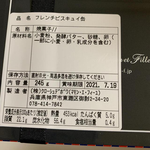 マモン・エ・フィーユ フレンチビスキュイ缶 食品/飲料/酒の食品(菓子/デザート)の商品写真