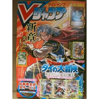 シュウエイシャ(集英社)のV (ブイ) ジャンプ 2021年 08月号 雑誌(趣味/スポーツ/実用)