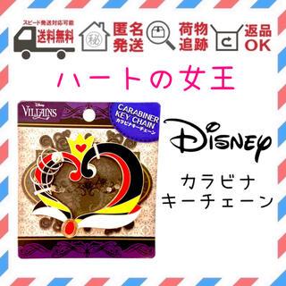 Disney - 大人気♪ ディズニー カラビナ キーチェーン ヴィランズ ハートの女王