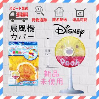 ディズニー(Disney)のDisney ディズニー くまの プーさん  扇風機カバー 新品未使用(扇風機)