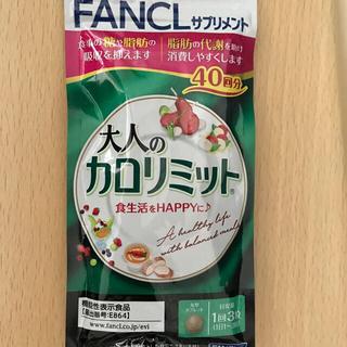 ファンケル(FANCL)のFANCL ファンケル 大人のカロリミット 40回分 120粒(ダイエット食品)
