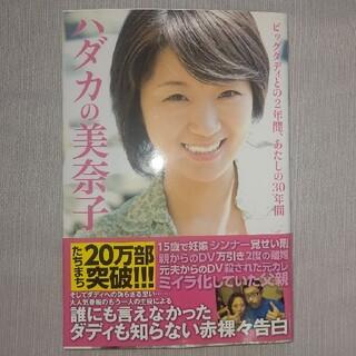 コウダンシャ(講談社)のハダカの美奈子(アート/エンタメ)
