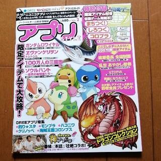 ソーシャルゲーム総合情報誌 アプリ STYLE(趣味/スポーツ/実用)