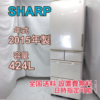 SHARP - 【全国送料設置無料】R596/SHARP 424L 冷蔵庫