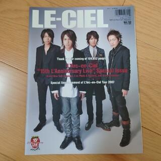 ラルクアンシエル(L'Arc~en~Ciel)のLE-CIEL Vol.50 ラルク 会報(ミュージシャン)