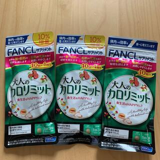 ファンケル(FANCL)の大人のカロリミット (ダイエット食品)