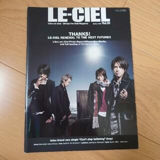 ラルクアンシエル(L'Arc~en~Ciel)のLE-CIEL Vol.51 ラルク 会報(ミュージシャン)