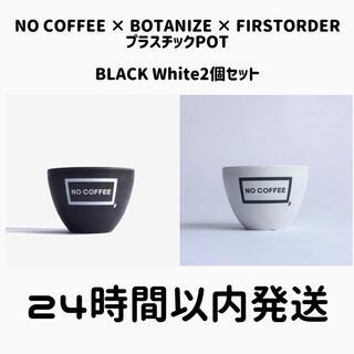 NO COFFEE × BOTANIZE × FIRSTORDER POT(プランター)
