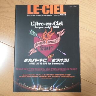 ラルクアンシエル(L'Arc~en~Ciel)のLE-CIEL Vol.53 ラルク 会報(ミュージシャン)