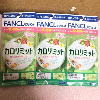 ファンケル(FANCL)のFANCL ファンケルカロリミット 20回分×3袋セット。(ダイエット食品)
